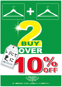 more2 10%off